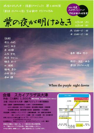 【公演情報】「共生のまち大津・演劇プロジェクト 第5回公演」のご案内